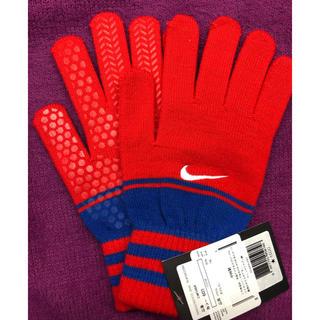 ナイキ(NIKE)の新品タグ付き 未使用 NIKE ナイキジュニア手袋 (手袋)