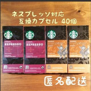 スターバックスコーヒー(Starbucks Coffee)のスターバックス☆コーヒーカプセル☆40カプセル(コーヒー)