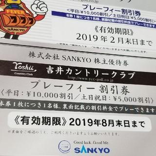 サンキョー(SANKYO)のSANKYO 吉井カントリークラブ 割引券 2枚セット(ゴルフ場)