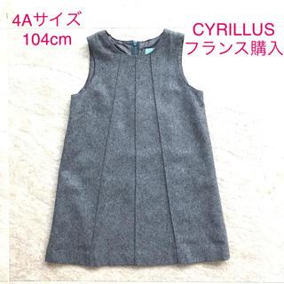 シリリュス(CYRILLUS)の4A 104cm CYRILLUS フランス購入 グレー ジャンパースカート(ワンピース)