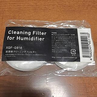 プラスマイナスゼロ(±0)の±0 加湿器 クリーニング フィルター 8/10枚 プラスマイナスゼロ(加湿器/除湿機)