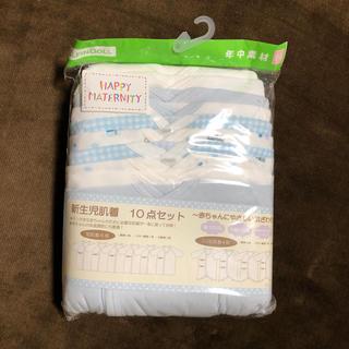 ニシマツヤ(西松屋)の新生児 肌着 10点セット(肌着/下着)
