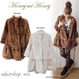 ハニーミーハニー(Honey mi Honey)のHoney mi honey フェイクフリルファーコート ブラウン こじはる❤︎(毛皮/ファーコート)