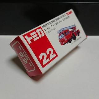 タカラトミー(Takara Tomy)のトミカ No.22 赤トミー ニッサン ディーゼル ハシゴ付消防車(ミニカー)