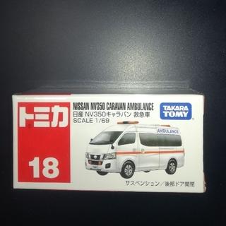 タカラトミー(Takara Tomy)のトミカ ミニカー 18 日産 NV350 キャラバン 救急車(ミニカー)