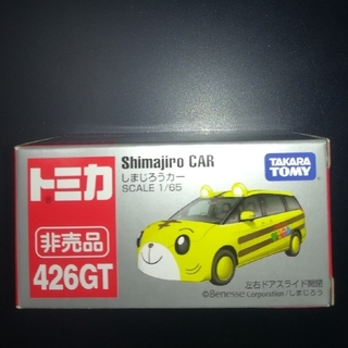 タカラトミー(Takara Tomy)のトミカ ミニカー 426GT 非売品 しまじろうカー(ミニカー)