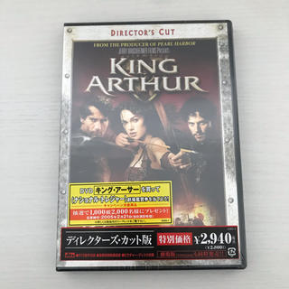 ディズニー(Disney)のKING ARTHUR DVD(外国映画)