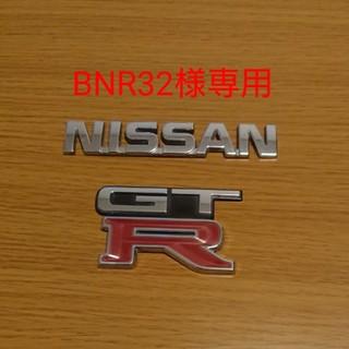 ニッサン(日産)の【BNR32様専用】日産 R32 エンブレム キャップ シフトノブ ニスモ(車外アクセサリ)
