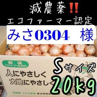 みさ0304  様専用(野菜)