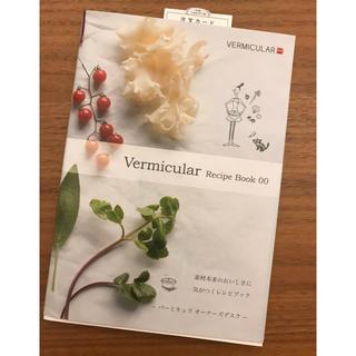 新品♡バーミキュラレシピブック Vermicular Recipe Book