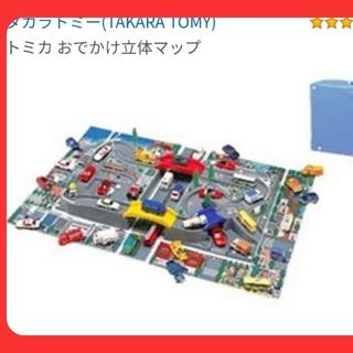 タカラトミー(Takara Tomy)の【送料無料】 トミカ おでかけ立体マップ(ミニカー)