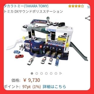 タカラトミー(Takara Tomy)の【送料無料】 トミカ DXサウンドポリスステーション(ミニカー)