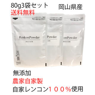 レンコン農家自作レンコンパウダー80g3袋セット 送料無料(野菜)