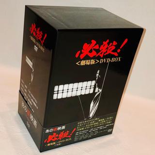 あの頃映画 必殺! 劇場版 DVD-BOX(TVドラマ)