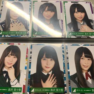 ケヤキザカフォーティーシックス(欅坂46(けやき坂46))の長沢菜々香 6コンプ(アイドルグッズ)