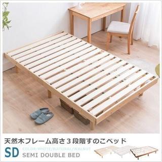 新価格!新品 高さ3段階 すのこベッドセッミダブルベッド ベッドフレーム(セミシングルベッド)