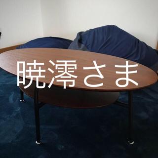 送料無料 未使用 テーブル おしゃれ 可愛い ローテーブル オーバル 丸テーブル(ローテーブル)