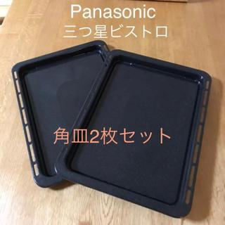 パナソニック(Panasonic)のパナソニック 3つ星 ビストロ 角皿 2枚 セット(電子レンジ)