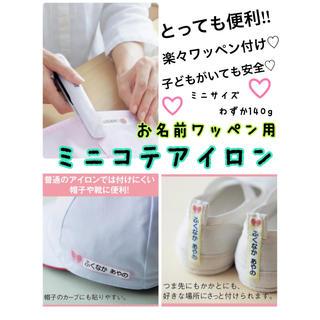 【新品】 お名前ワッペン用 ミニコテアイロン (ホワイト) 名前シール 付けに◎(アイロン)
