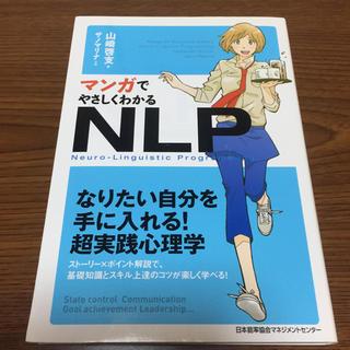 ニホンノウリツキョウカイ(日本能率協会)のマンガでやさしくわかるNLP(ビジネス/経済)