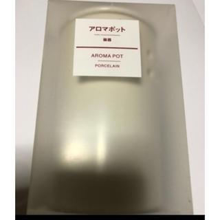 ムジルシリョウヒン(MUJI (無印良品))の新品 アロマポット(アロマポット/アロマランプ/芳香器)