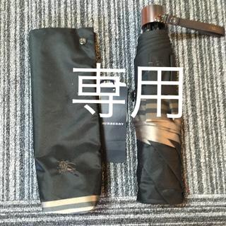 バーバリー(BURBERRY)のタグ付き新品!バーバリー!折り畳み傘60cm!(傘)
