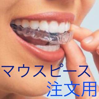 マウスピース 注文用 ホワイトニング いびき頭痛歯ぎしり予防に
