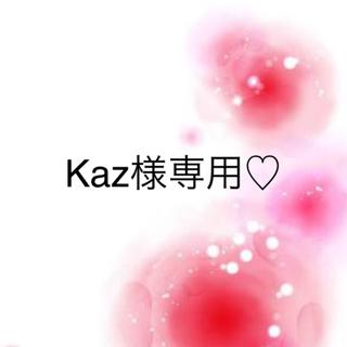 ワコール(Wacoal)のKaz様専用♡(その他)
