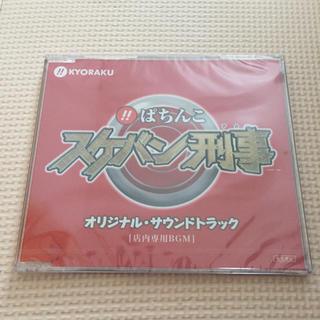 キョウラク(KYORAKU)のスケバン刑事 CD オリジナルサウンドトラック(パチンコ/パチスロ)