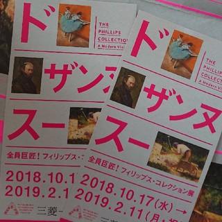 フィリップス コレクション展 観賞券2枚(美術館/博物館)