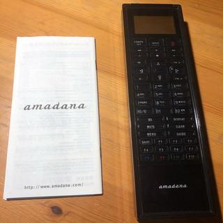 アマダナ(amadana)のamadana スーパーマルチリモコン CR-2025-BK(その他)