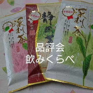品評会  上位入賞茶  飲みくらべ100㌘3袋(茶)