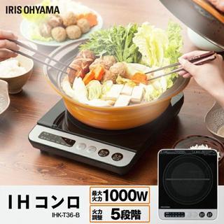 アイリスオーヤマ(アイリスオーヤマ)のIHコンロ IHクッキングヒーター アイリスオーヤマ 新品(その他)