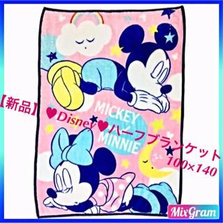 ディズニー(Disney)の【新品】♥︎ミッキー&ミニー♥︎Disney ハーフブランケット ハーフケット(毛布)