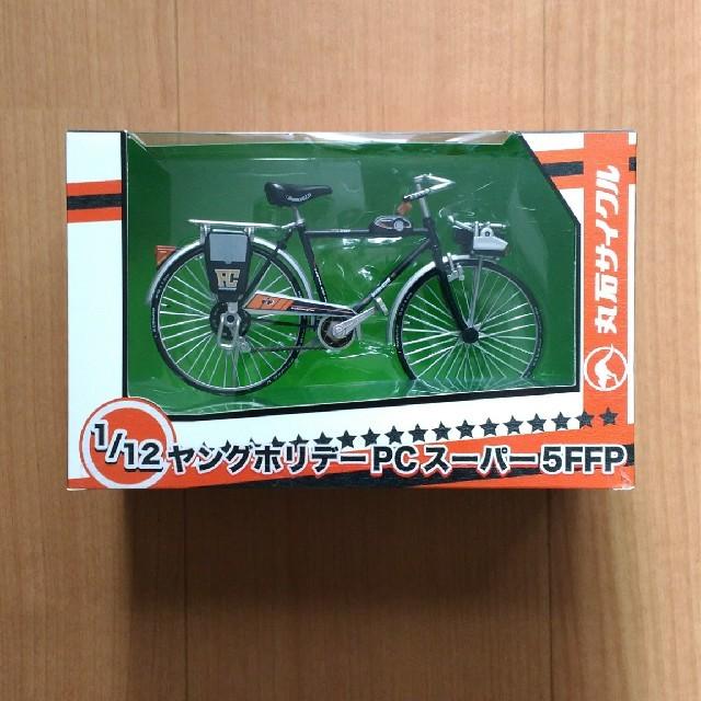 丸石サイクル(マルイシサイクル)の丸石サイクル 1/12 ヤングホリデーPCスーパー 5FFP エンタメ/ホビーのフィギュア(スポーツ)の商品写真