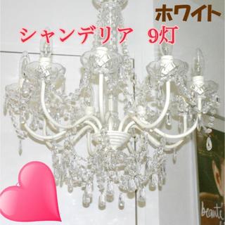 フランフラン(Francfranc)のシャンデリア9灯♪お値下げ♪(天井照明)