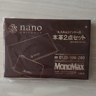 ナノユニバース(nano・universe)のナノ・ユニバース 札入れ&コインケース セット MonoMax付録(コインケース/小銭入れ)