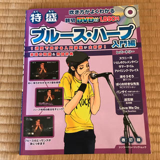 DVD付き 特盛 ブルースハープ入門編 改訂版 シンコーミュージ(ポピュラー)