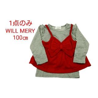 ウィルメリー(WILL MERY)の1点のみ 新品 100㎝ トップスセット WILL MERY グレー(Tシャツ/カットソー)