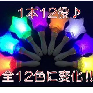 2本セット!新品■マルチカラー星型ペンライト 12色変化 ライブ コンサート(アイドルグッズ)