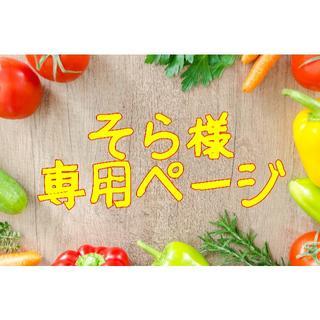 ★そら(いちご)様専用ページ(野菜)