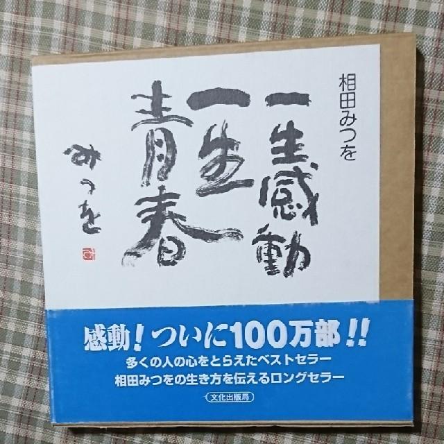 ユニチャーム超立体マスク,相田みつを「一生感動一生青春」の通販
