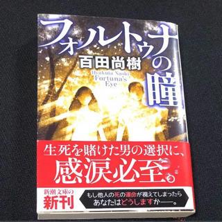 「フォルトゥナの瞳」 百田尚樹(文学/小説)