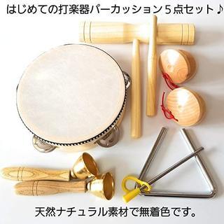 お子様の音楽情操教育にパーカッション セット(パーカッション)