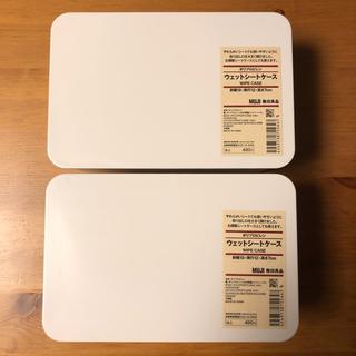 ムジルシリョウヒン(MUJI (無印良品))の無印 ポリプロピレンウェットシートケース 2個(日用品/生活雑貨)
