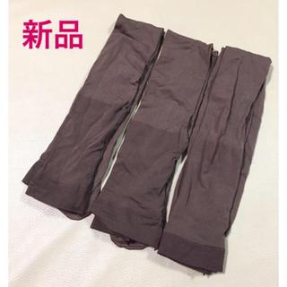 アツギ(Atsugi)の2【新品】■日本製タイツ ブラウン 3足まとめ売り♫ (タイツ/ストッキング)