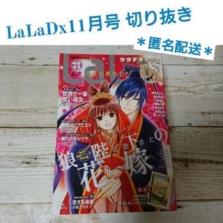 白泉社 - LaLaDx11月号(10月発売) 切り抜き
