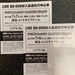 バンダイ(BANDAI)のゆづ様専用 アイドリッシュセブン 2nd LIVE 最速先行申込券(声優/アニメ)