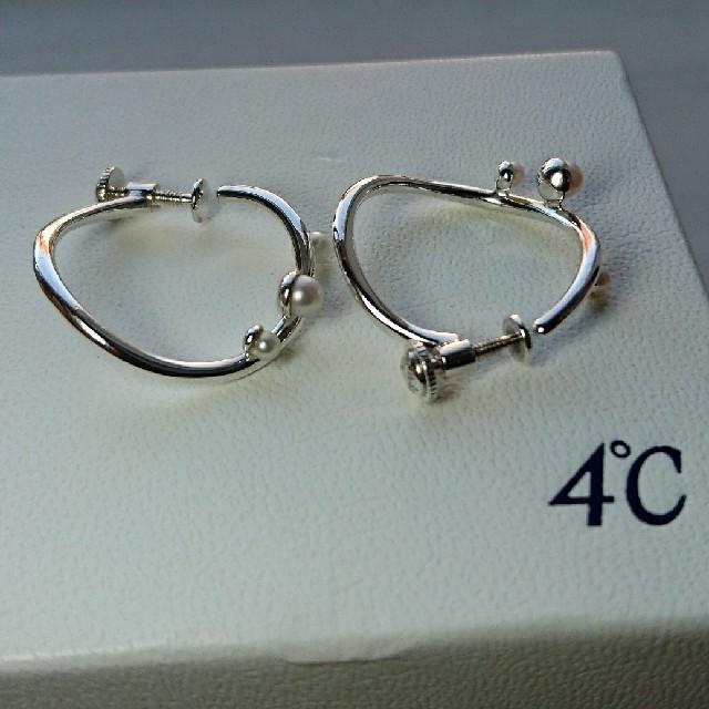 4℃(ヨンドシー)の4℃  パール  シルバー イヤリング レディースのアクセサリー(イヤリング)の商品写真