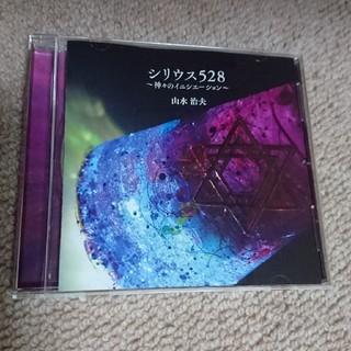 CD シリウス528 神々のイニシエーション 山水治夫(ヒーリング/ニューエイジ)